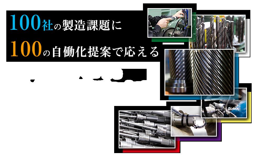株式会社晃鈴産業